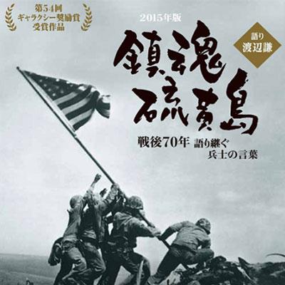 ドキュメンタリー 「鎮魂硫黄島 〜戦後70年 語り継ぐ兵士の言葉〜」