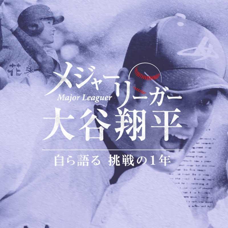 大谷翔平 NHKスペシャル オープニング映像