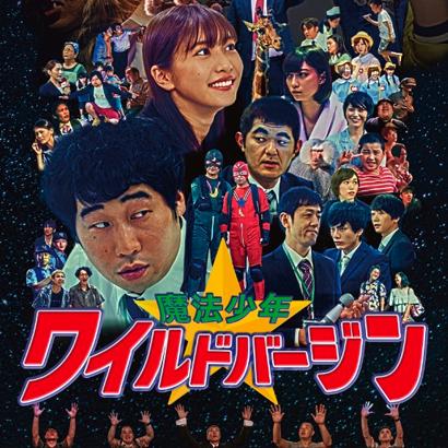 八重樫肇春が撮影を担当した映画「ワイルドバージン」が12月6日より新宿バルト9で公開!