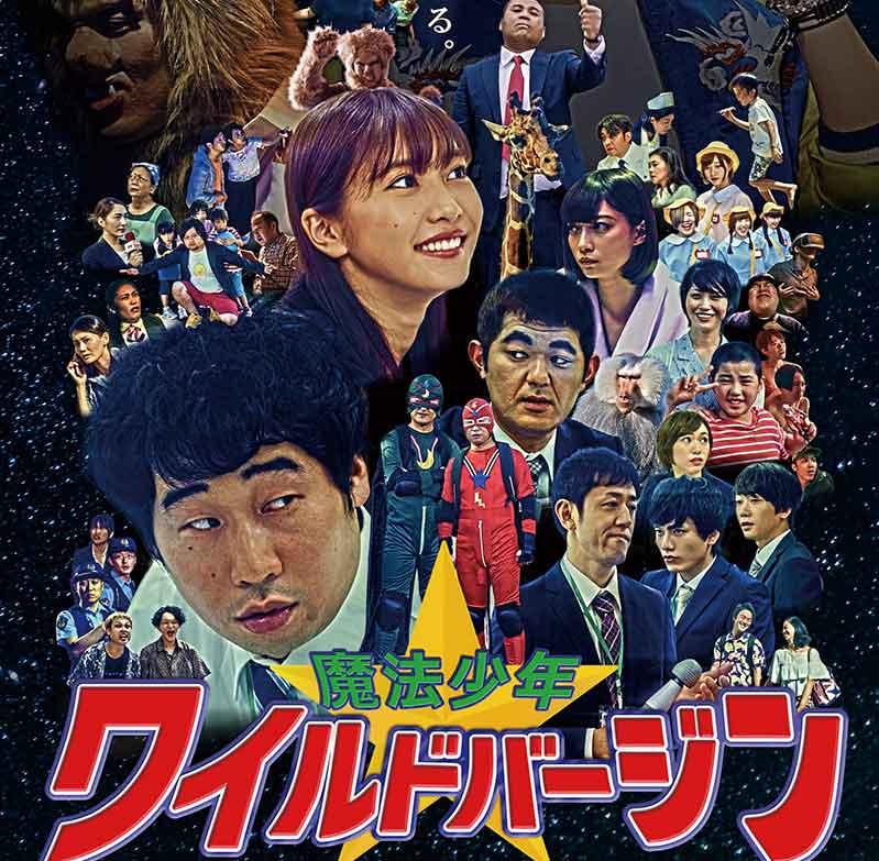 映画「魔法少年☆ワイルドバージン」