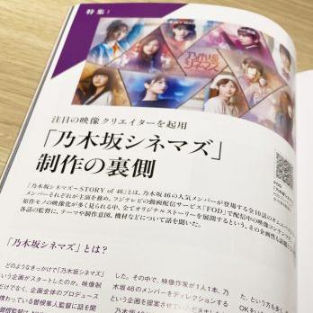 FOD配信ドラマ「乃木坂シネマズ~STORY of 46~」がコマーシャル・フォトで特集