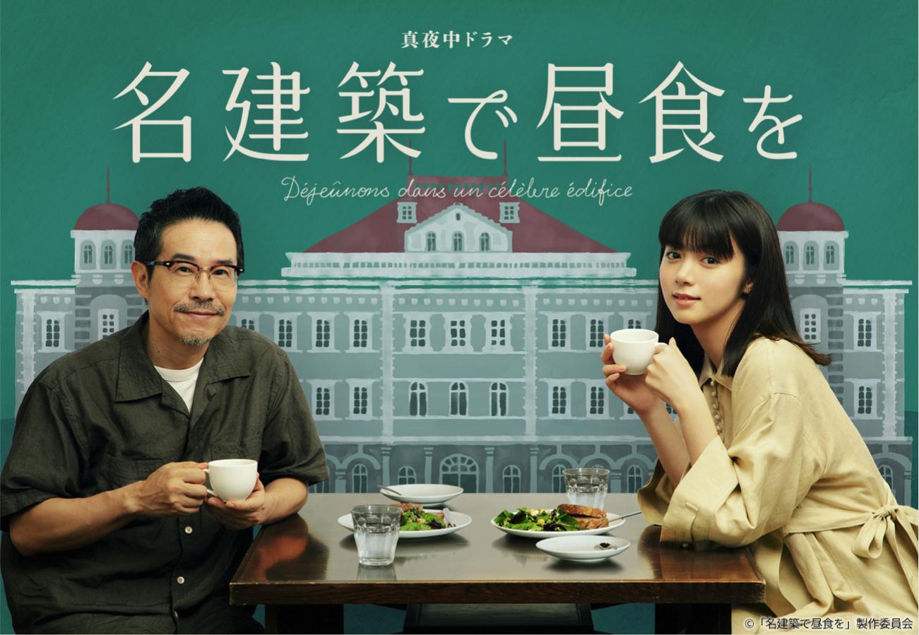 「名建築で昼食を」のポスタービジュアルの撮影を廣田美緒が担当