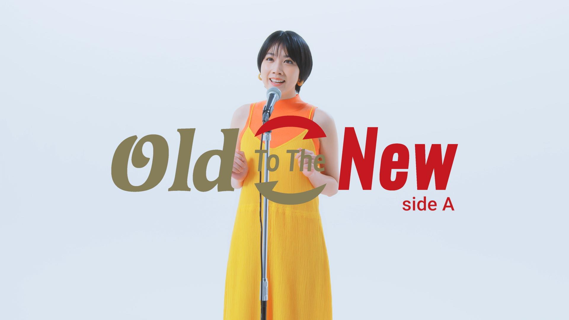 名曲を歌い継ぐ「Old To The New」の第一弾が公開!!