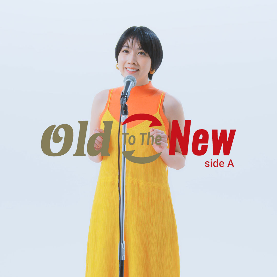 Old To The New 松本穂香 – 守ってあげたい