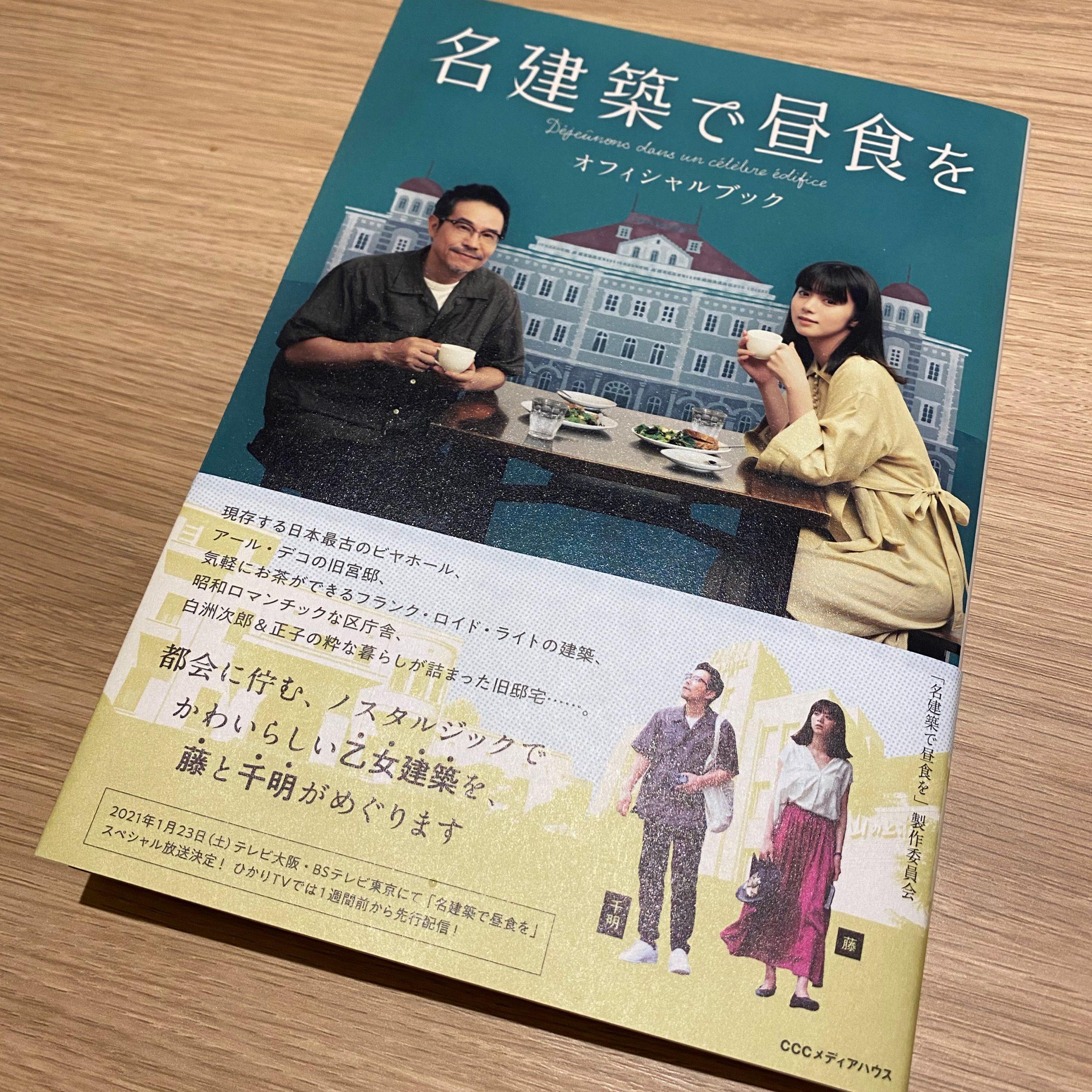 「名建築で昼食を」のオフィシャルブックが発売中!