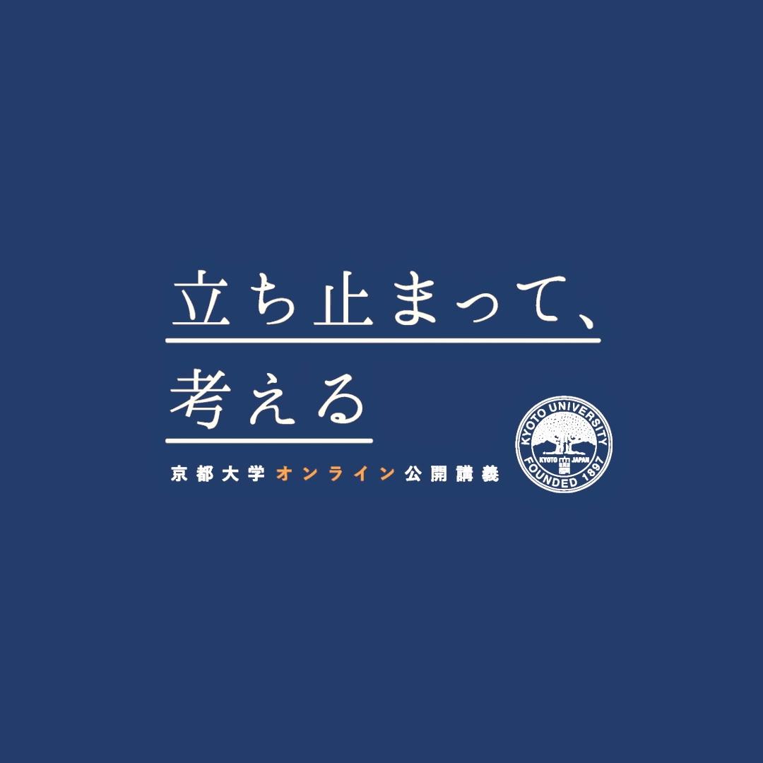 京都大学オンライン公開講義「立ち止まって、考える」シーズン2‼︎